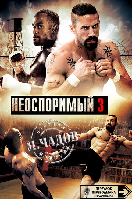 Undisputed III: Redemption / Неоспоримый 3: По беспределу