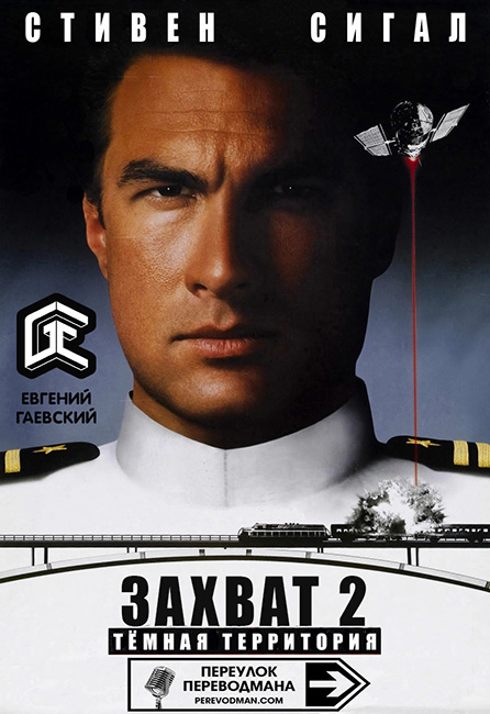 Siege 2 Гаевский