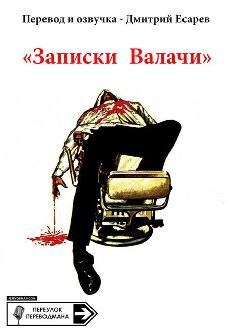 Записки Валачи. Перевод Дмитрий Есарев