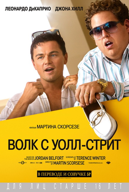 Wolf of wall street 6p