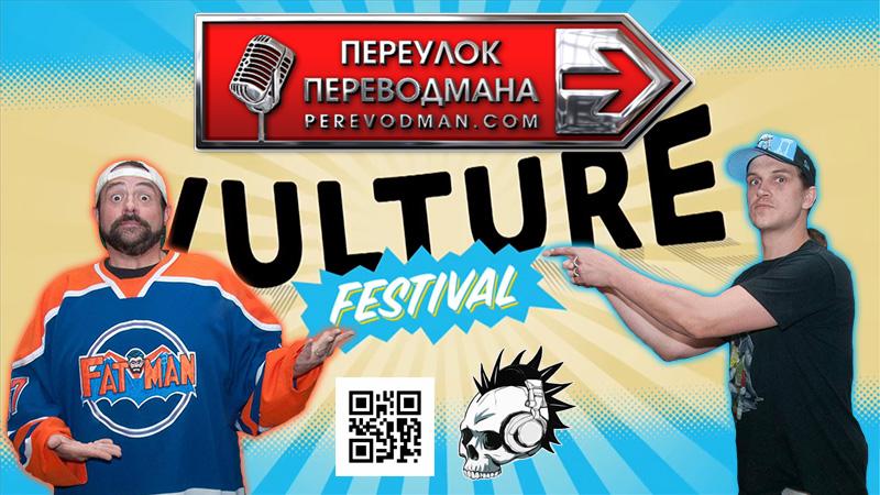Джей и Тихий Боб стареют на фестивале Vulture. Русский перевод