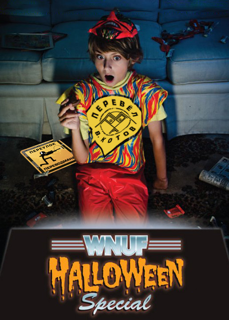 WNUF Halloween Special 2013 / Специальная Хеллоуинская программа WNUF 2013. Авторский перевод В.Котов