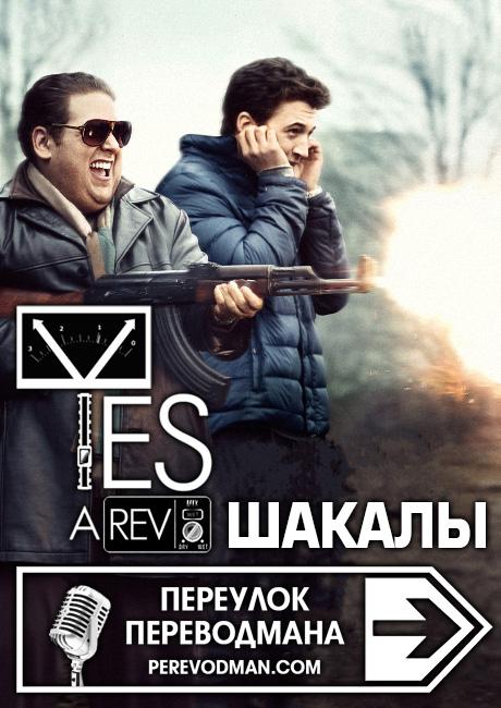 War Dogs Есарев