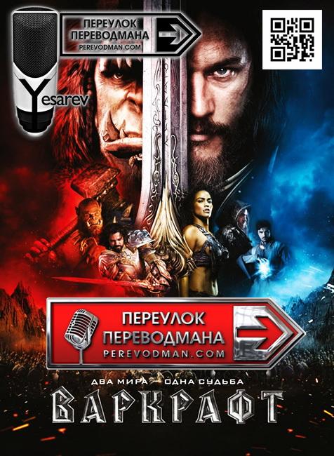 Warcraft Esarev