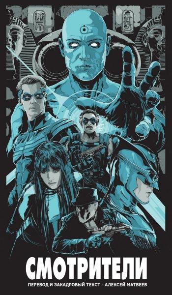 Watchmen (UltCut/DJ) MONDO