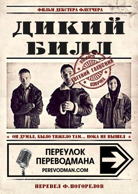 Дикий Билл. Перевод Е.Гаевский