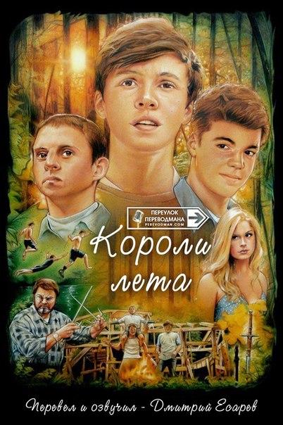 Короли лета, одноголосый закадровый перевод Дмитрий Есарев