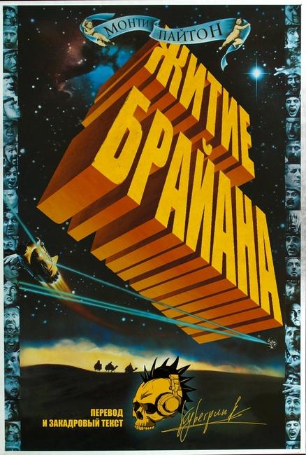 Житие Брайана
