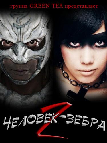 Человек-зебра 2. Многоголосый перевод Green Tea