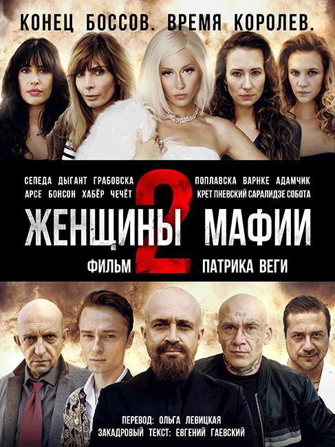 Женщины мафии 2 (2)