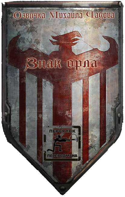 Znak Orla