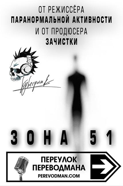 Зона 51. Перевод М.Яроцкий