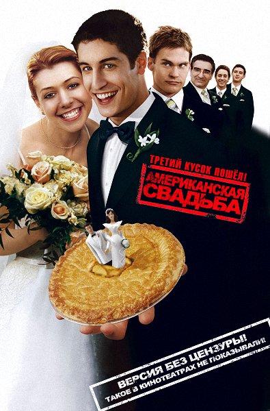 Американский пирог 3. Михаил Чадов