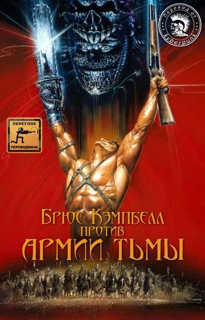 Армия тьмы. Перевод М.Яроцкого.