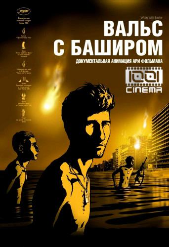 Вальс с Баширом. 1001 Cinema