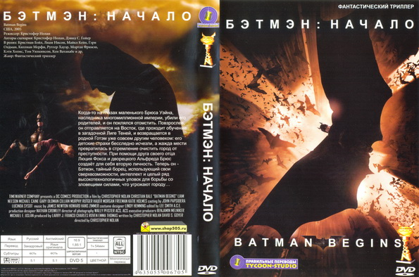 Бэтмен: Начало. Tycoon