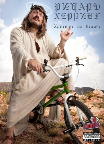 Richard Herring — Christ on a Bike_rumble