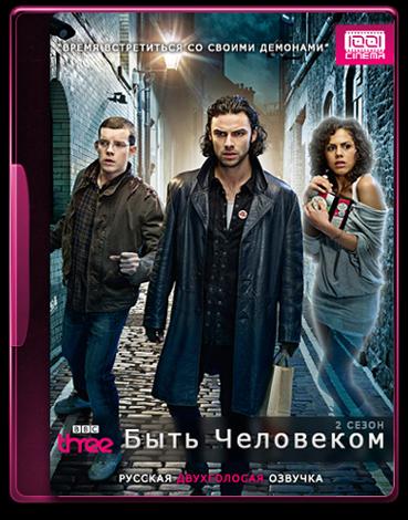 Being Human UK. Русский перевод 1001 Cinema