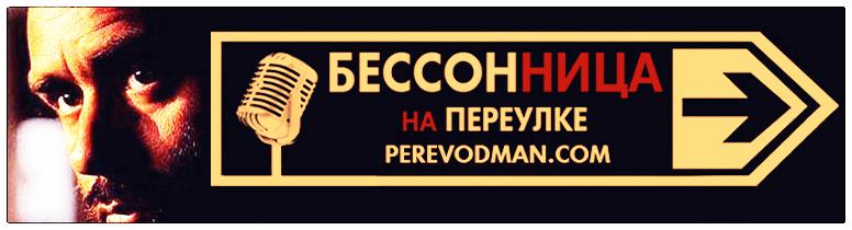 БЕССОНница