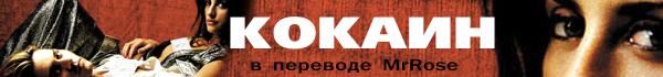 Кокаин Юзербар