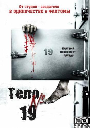 Тело №19. Перевод 1001 Cinema