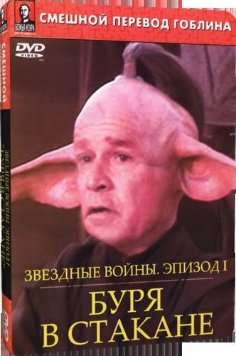 Буря в стакане. Дмитрий Гоблин Пучков