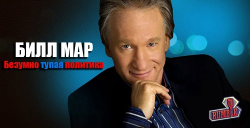 Bill Maher - Crazy Stupid Politics