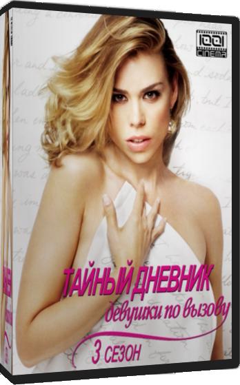 Дневник проститутки. 1001 Cinema