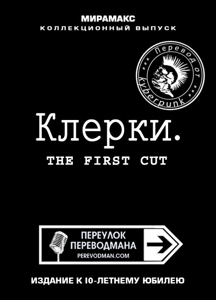 Клерки. The First Cut. Перевод kyberpunk