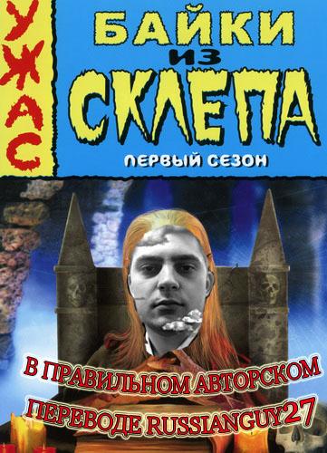 Байки из склепа. RussianGuy27