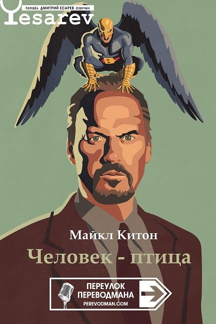 Человек-птица Бёрдмэн перевод Есарев