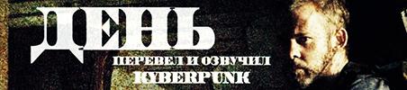 banner the day kyberpunk