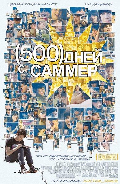(500) Дней с Саммер. Алексей Матвеев