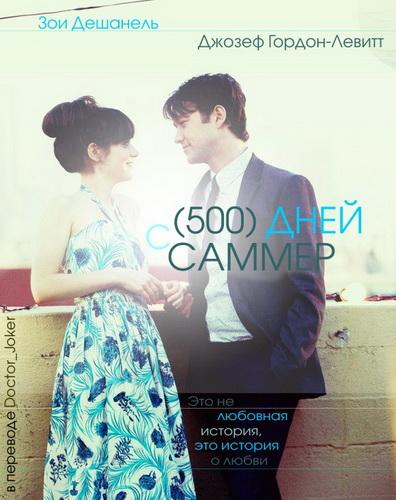 (500) Дней с Саммер. Доктор Джокер