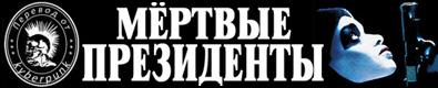 Мёртвые презы. Перевод Михаил Яроцкий