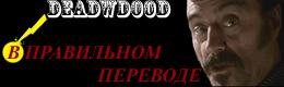 Deadwood юзербар