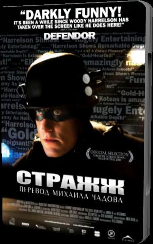 Стражж. Михаил Чадов