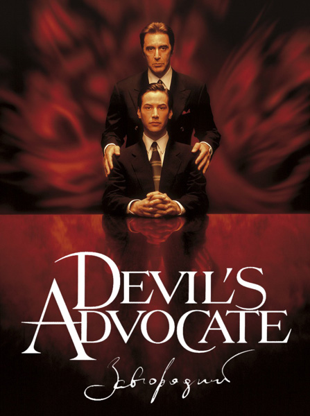 Адвокат дьявола. Владимир Завгородний