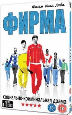 Банда. 1001 Cinema