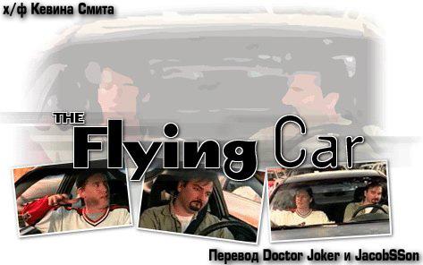 Летающая машина. Перевод Доктор Джокер