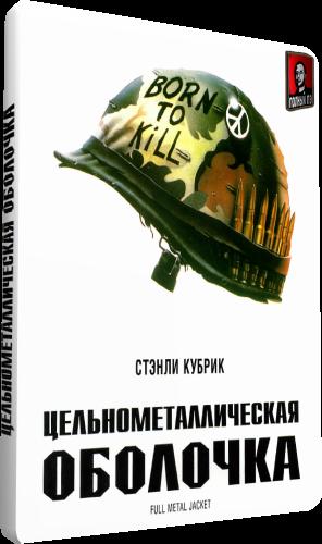 Унитарный патрон. Дмитрий Гоблин Пучков