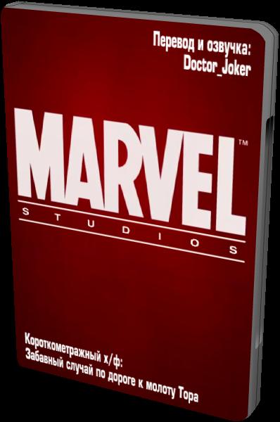 Производство Marvel Studios: Забавный случай по дороге к молоту Тора