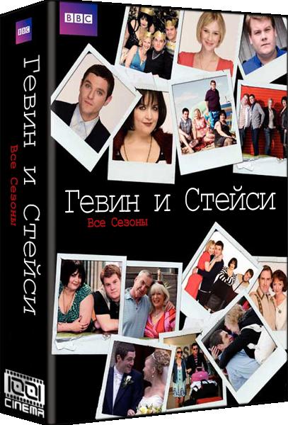 Гевин и Стейси. Русский перевод 1001 Cinema. Все сезоны