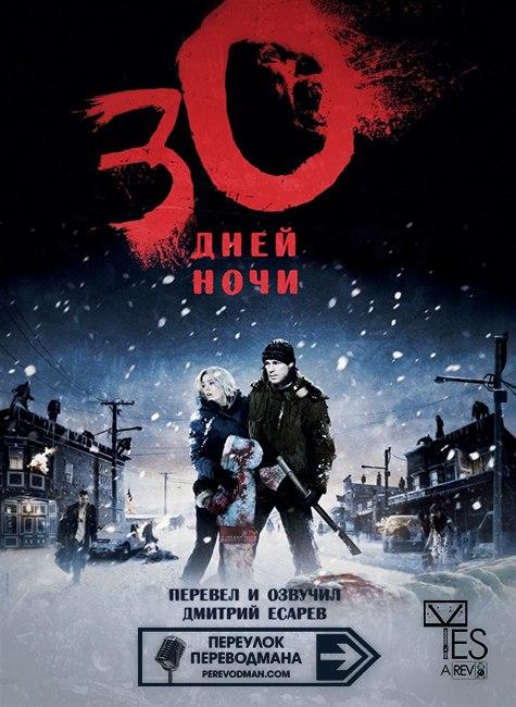 30 дней ночи Есарев