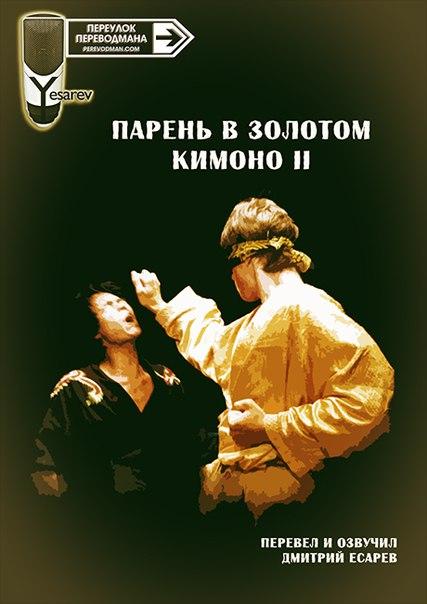 Парень в золотом кимоно 2