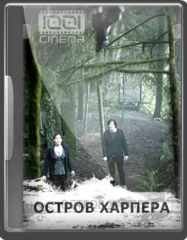 Остров Харпера. 1001 Cinema