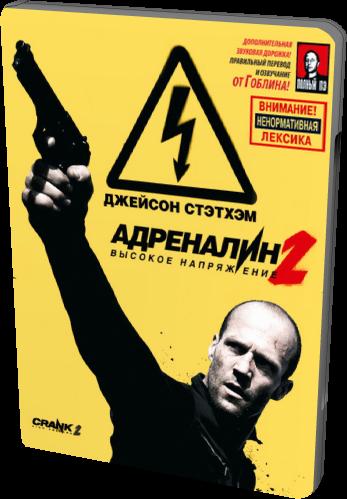 Адреналин 2. Дмитрий Гоблин Пучков