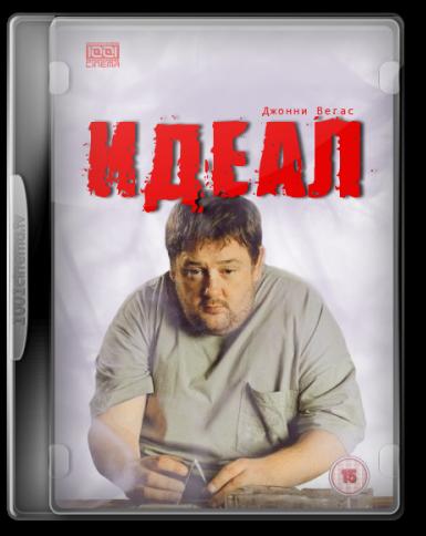 Идеал. 1001 Cinema