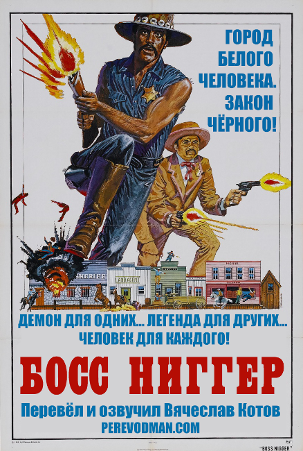 Босс Ниггер (Котов)