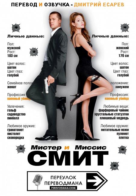 Мистер и миссис Смит Д. Есарев